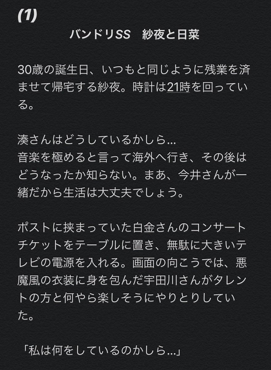 Ss 氷川 紗 夜