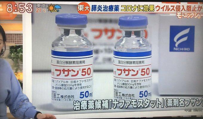 会社 ナファ モスタット 新型コロナ治療薬有力候補「ナファモスタット」とは