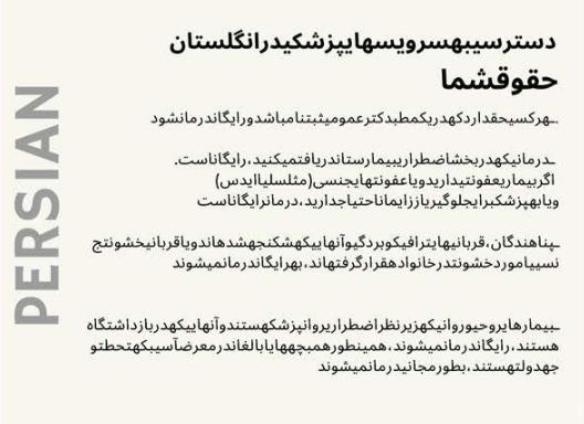 #PatientsNotPassports info in Farsi