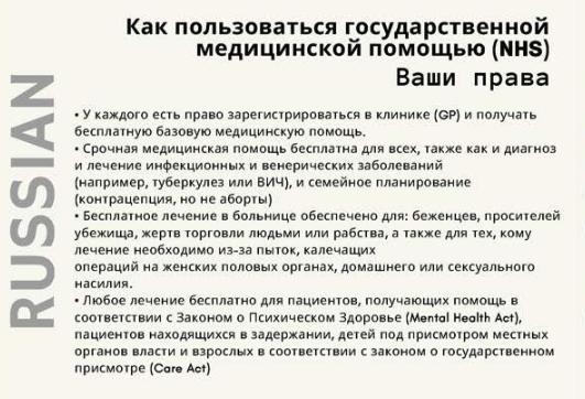 #PatientsNotPassports info in Russian