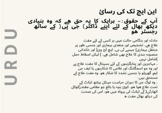 #PatientsNotPassports info in Urdu
