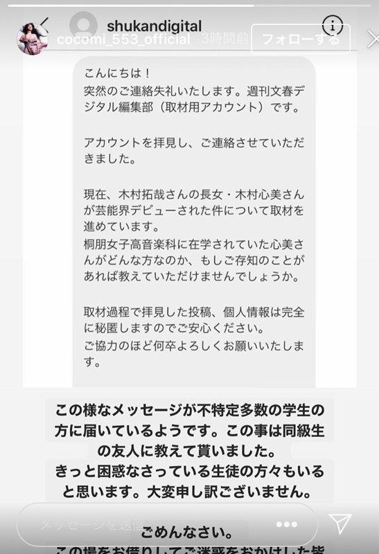木村拓哉の長女Cocomiが暴露!週刊文春の非常識な取材をインスタで謝罪
