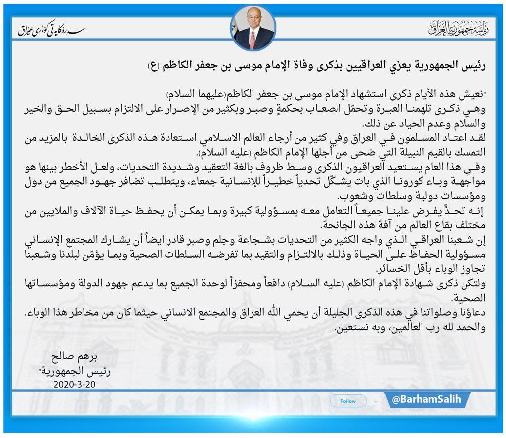 رئيس الجمهورية @BarhamSalih يُعزّي العراقيين بذكرى وفاة الإمام موسى بن جعفر الكاظم (ع). https://t.co/xFNvahevWd