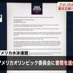 米国水泳連盟、東京オリンピックの1年延期を求める!
