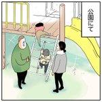 公園の遊具で走り回る小学生が小さい子を守る姿がイケメン過ぎる