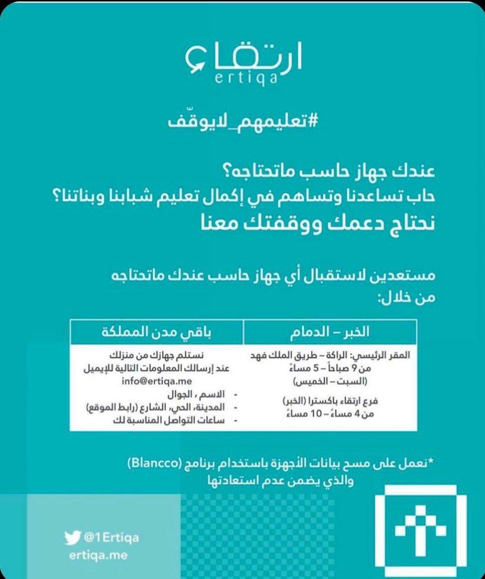 بعطائكم وبجهودكم وبدعمكم #التعليم_مستمر .. فلتتضافر جهودنا مع   @Attaa_SA @1Ertiqa  لندعم مسيرة #التعليم_عن_بعد و #تعليمهم_لايوقف #سناب_الخرج_لايف