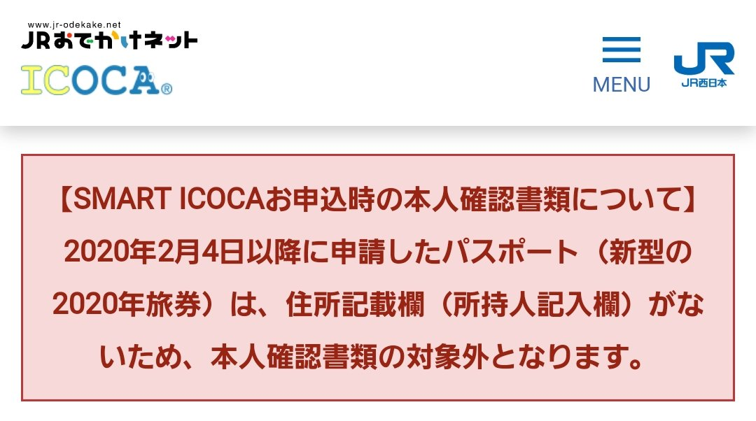 新型・日本国パスポートが 本人確認書類として使えなくなる世界は予測できなかった。