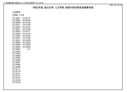 富山 大学 合格 発表