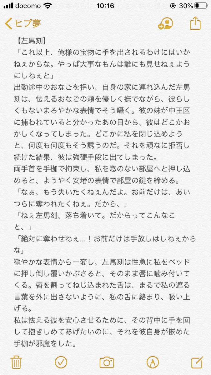 ヤンデレ ヒプマイ 夢 小説