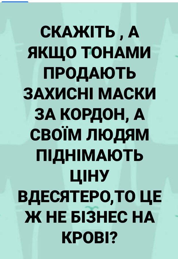 В Украине за сутки выявлено 16 новых случаев инфицирования коронавирусом, - глава ЦОЗ Минздрава Кузин - Цензор.НЕТ 1822