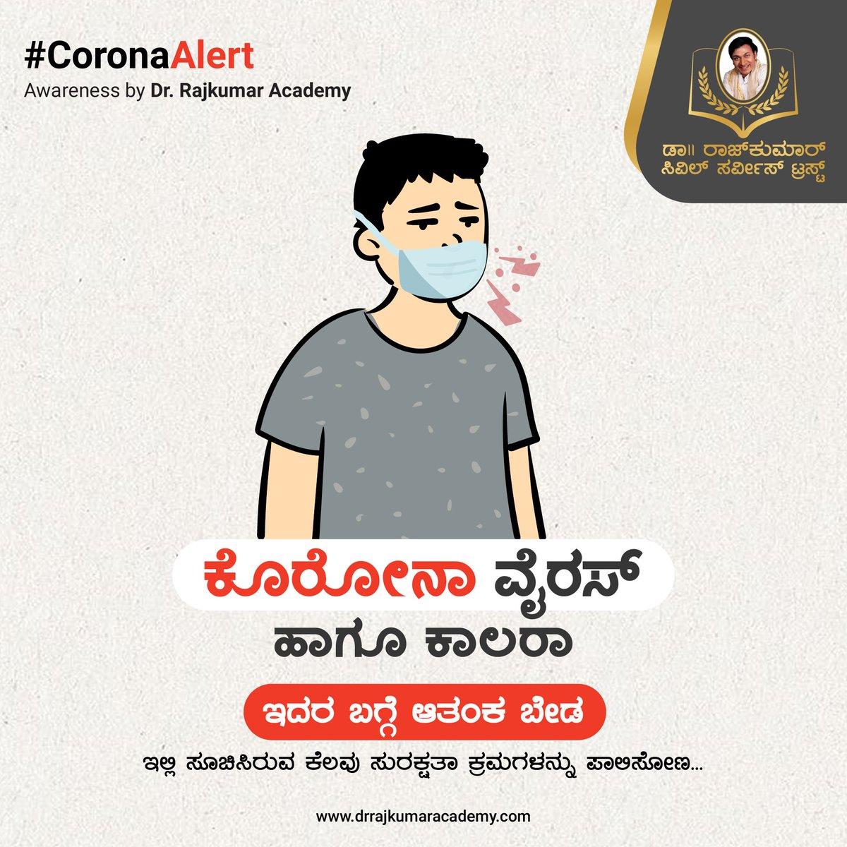 ಕೊರೊನಾ ವೈರಸ್ ಹಾಗೂ ಕಾಲರಾ ಭೀತಿ ಬೇಡ. To raise awareness about Corona & Cholera, Dr. Rajkumar Academy is releasing an information booklet on the symptoms that cause the Virus & how to best protect yourself against it.  Share this info with your friends & family. #DrRajkumarAcademy