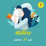 Image for the Tweet beginning: كل عام وكل الأمهات العظيمات