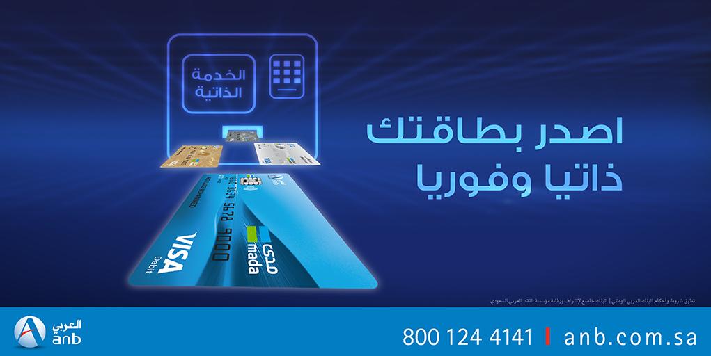 البنك العربي الوطني Pa Twitter اصدر بطاقتك ذاتيا وفوريا يمكنكم الان إصدار أو تجديد بطاقة العربي مدى للصراف الآلي بسهولة تامة من خلال أجهزة الخدمة الذاتية اضافة إلى العديد من الخدمات لمعرفة