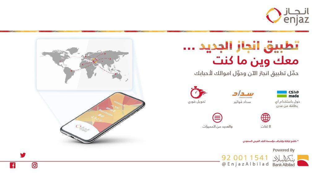 انجاز Enjaz On Twitter لأول مرة في المملكة تطبيق انجاز الجديد الوسيلة الأفضل لتحويل أموالك دوليا باستخدام أي بطاقة مدى الدخول السريع باستخدام رقم الهوية فقط متاح بـ 8 لغات