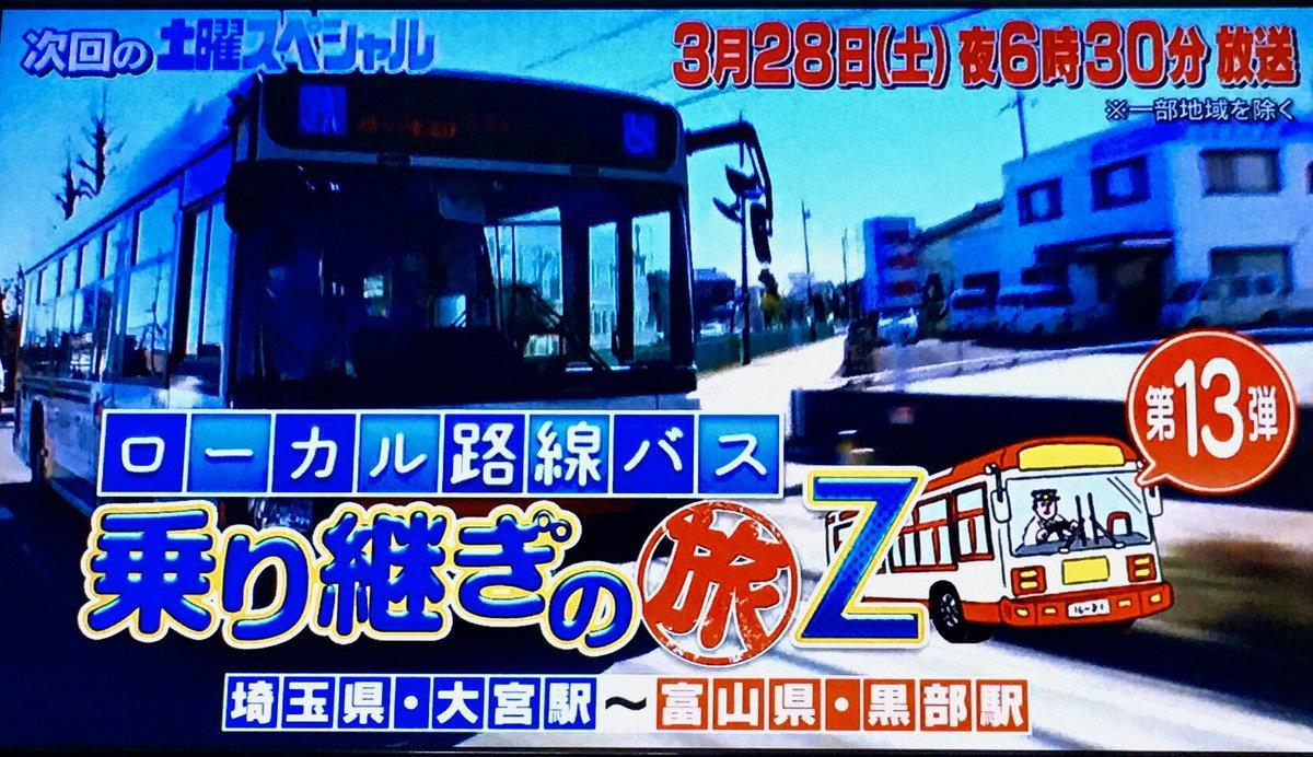 Z 弾 13 バス 乗り継ぎ 第 旅 の 路線 ローカル ローカル路線バス乗り継ぎの旅 z