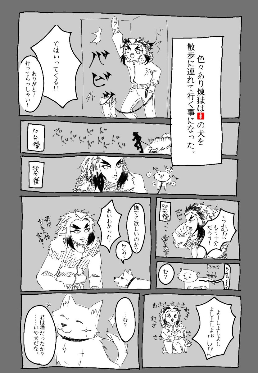 実 弥 夢 不死 小説 川