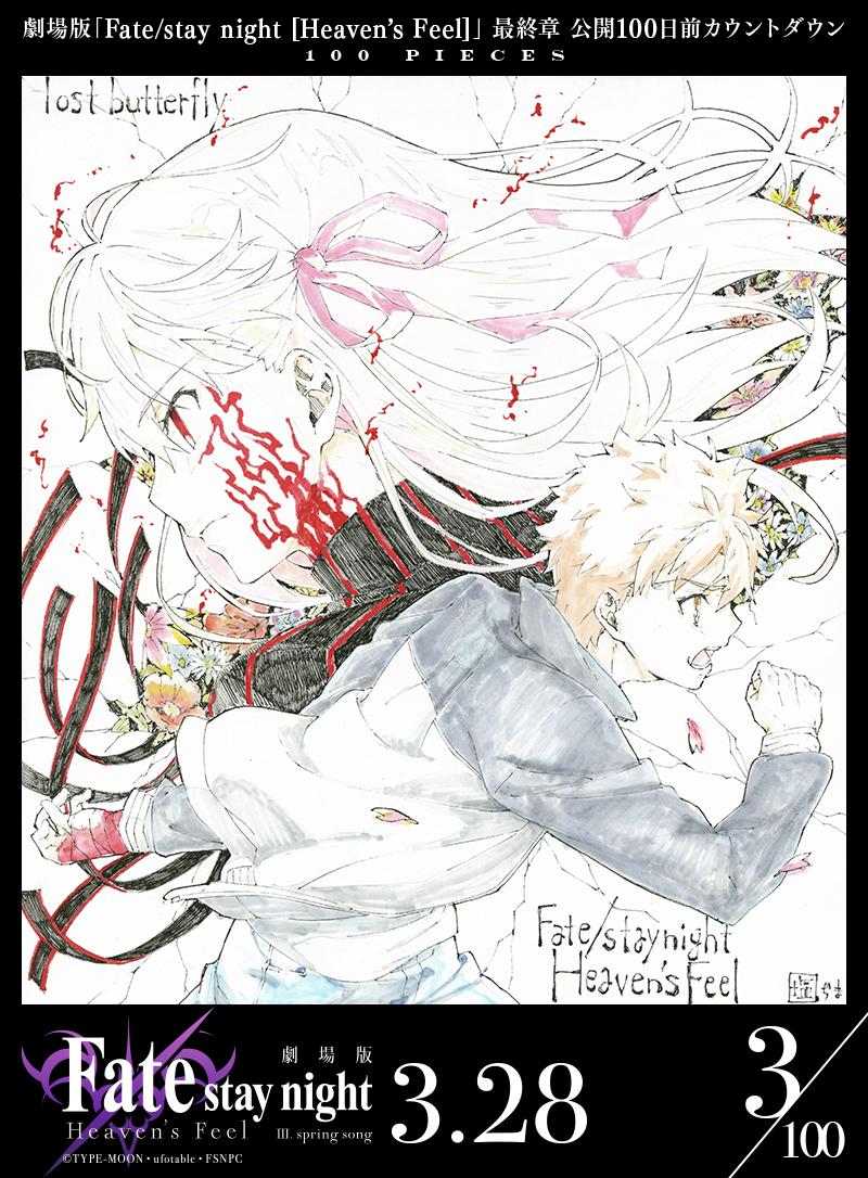 test ツイッターメディア - 【3/100 PIECES】劇場版「Fate/stay night [HF]」最終章公開カウントダウン!https://t.co/HKZvSRBTyDufotable描き下ろしの色紙と共に、士郎と桜の物語を振ります。最終章は3月28日(土)公開!https://t.co/Uju8wfWEiT#fate_sn_anime https://t.co/lol0V8vFbO