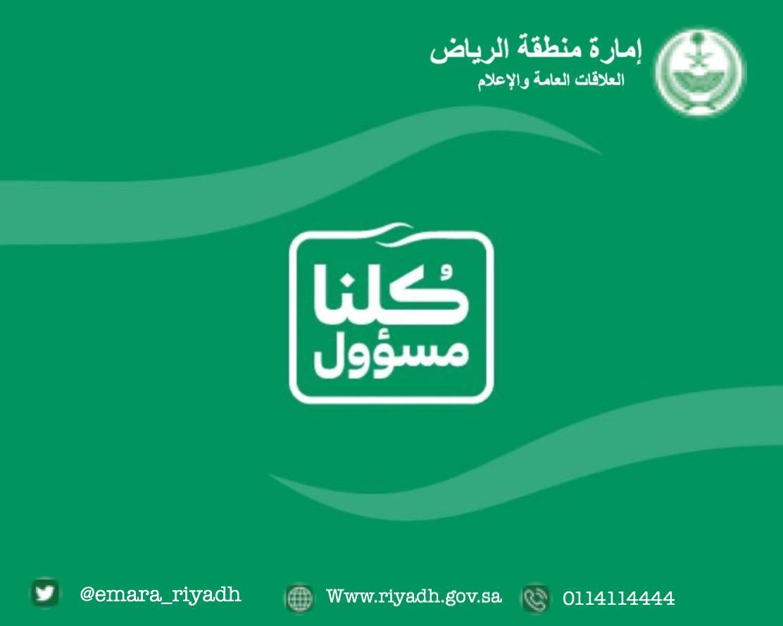 إمارة منطقة الرياض On Twitter كلنا مسؤول البقاء في المنزل سلاحنا الأقوى بإذن الله لمواجهة فيروس كورونا