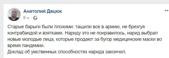 Проводится экспертиза спецсредств из РФ, от химического воздействия которых в 2014 г. пострадали участники Майдана, - Офис Генпрокурора - Цензор.НЕТ 8232