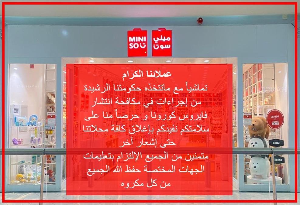 Miniso Saudi Arabia On Twitter خلك في البيت كلنا بالبيت لاجل السعوديه Stayathome