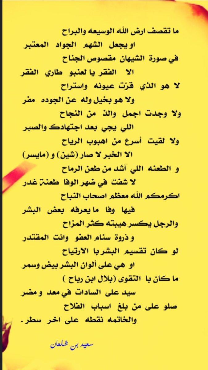 يوافق الفصل سلم شعر مدح الرجال بالفصحى تويتر Comertinsaat Com