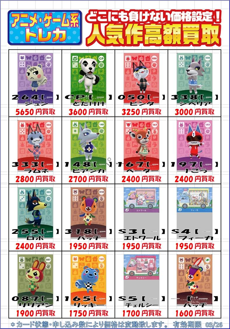 の 値段 amiibo カード どうぶつ 森