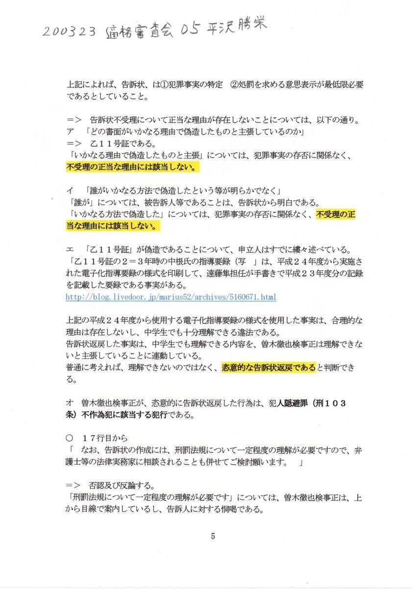会 適格 検察 官 審査
