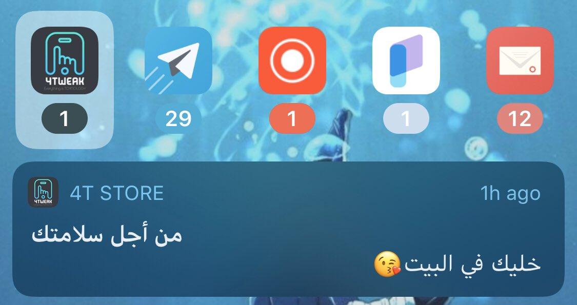 عبدالله الدقاش 4tweak Twitter