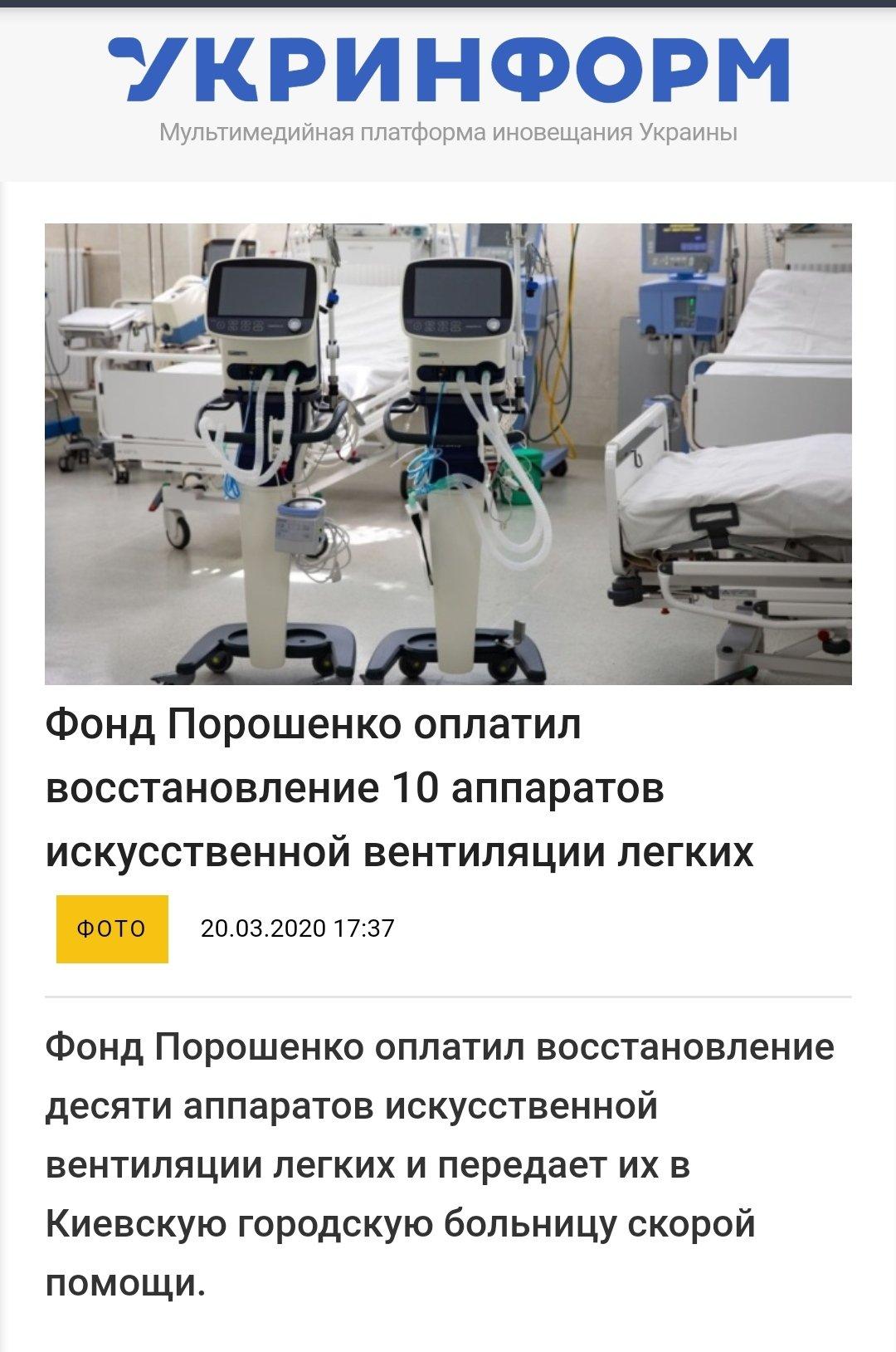 Фонд Порошенка передав реанімаційне обладнання у Вінницьку міську лікарню - Цензор.НЕТ 9358