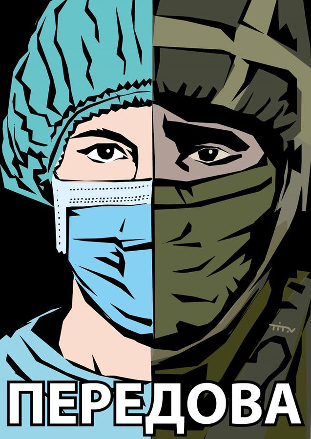 Шесть врачей заразились коронавирусом на Тернопольщине, - ОГА - Цензор.НЕТ 5502