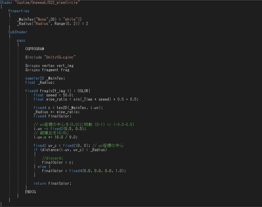 なので他の記事を参考にしてコード書いたら動いたでもuv座標の中心点の変換は勉強になったポストエフェクト楽しい!#今日の積み上げ#プログラミング初心者#駆け出しエンジニアと繋がりたい ShaderWorks#022