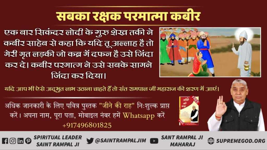 Our holy book of all religions proved that Kabir ji is real God he  We all are the children of God Kabir  He is our real father and he come in present in the form of saint rampalji maharaj  #WhoCanSave_The_World  #Who_Is_WorldLeader <br>http://pic.twitter.com/NrvslqLtly