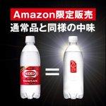Amazonと飲料メーカーが組んだラベルレスのペットボトルが優秀