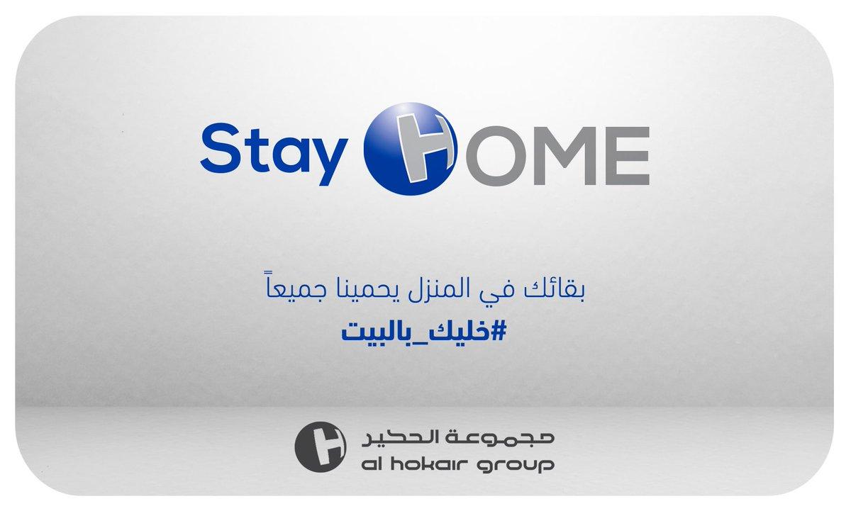 Stay @ Home https://t.co/ZjpMCsb3fk