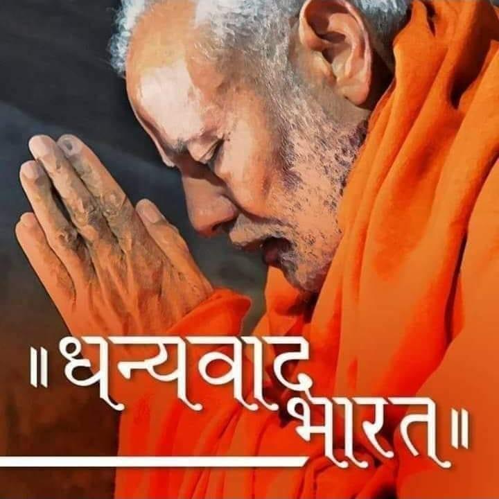 धन्यवाद भारत#jantacurfew @narendramodi #narendramodi #namo #amitshah #namofamily #namofan #government #presidentofindia #politics  #bjp #bjp4india #bjpmadhyapradesh #india #nationfirstlove #bjputtarakhand #bjpkarnataka  #bjpmaharashtra  #phirekbaarmodisarkarpic.twitter.com/MwvOoKTQnV