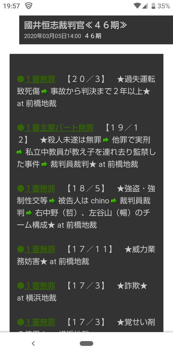 恒志 長 国井 裁判
