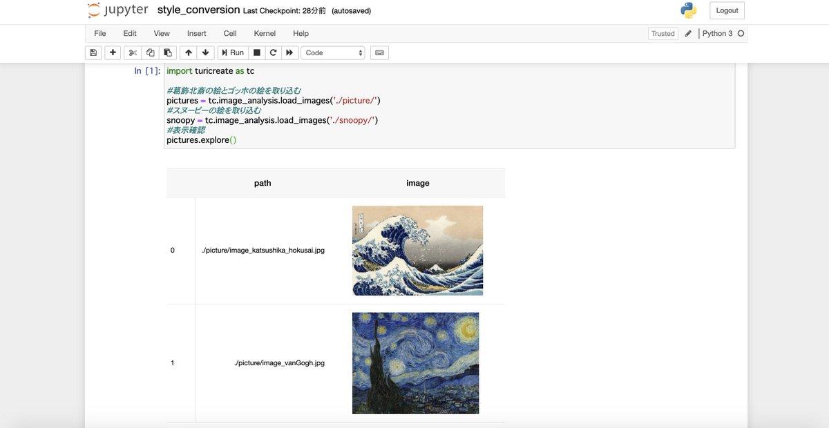 ⚖️機械学習⚖️お勉強中📝💕スヌーピー画像をゴッホ風と葛飾北斎風の画風に変換してみたよぉ😊#Python3 #Jupyter #TuriCreate