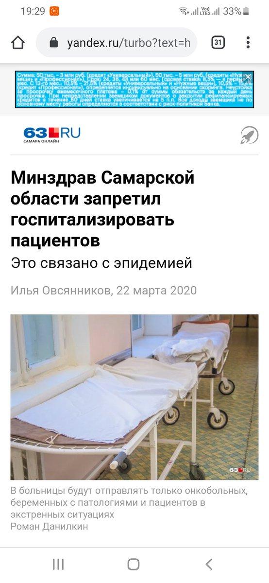 @minzdrav__63 Дайте пояснения как вести себя беременным?Мы раз в 2 нед посещаем врача.Для нас врачи работают в том же режиме? #Самара pic.twitter.com/dhFFaDS4LM