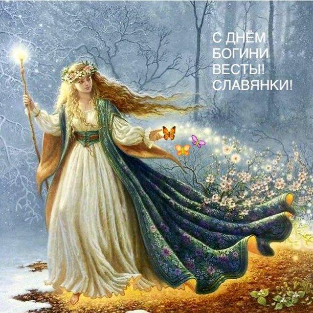 руны славянской богини весты фото карьеру концертного фотографа