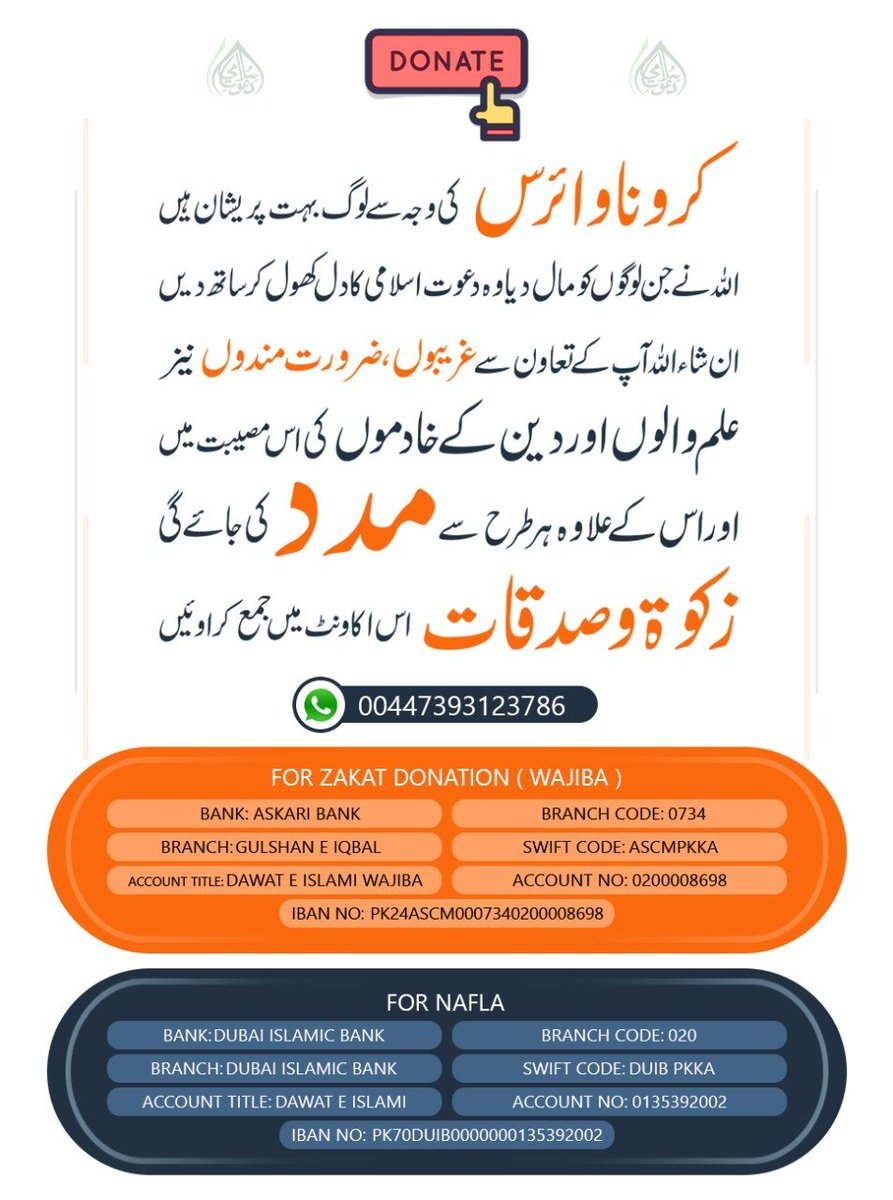 Dawat E Islami On Twitter Dawateislami Ka Sath Den Donate To Dawat E Islami Trust Bank Dubai Islamic Bank Branch Shaheed E Millat Road Account Title Dawat E Islami Account No 0135392002 Iban No