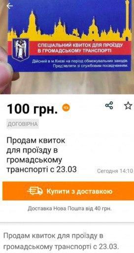Киев приостановил перевозки пассажиров на период карантина: возят только по спецпропускам и по определенным маршрутам - Цензор.НЕТ 9719