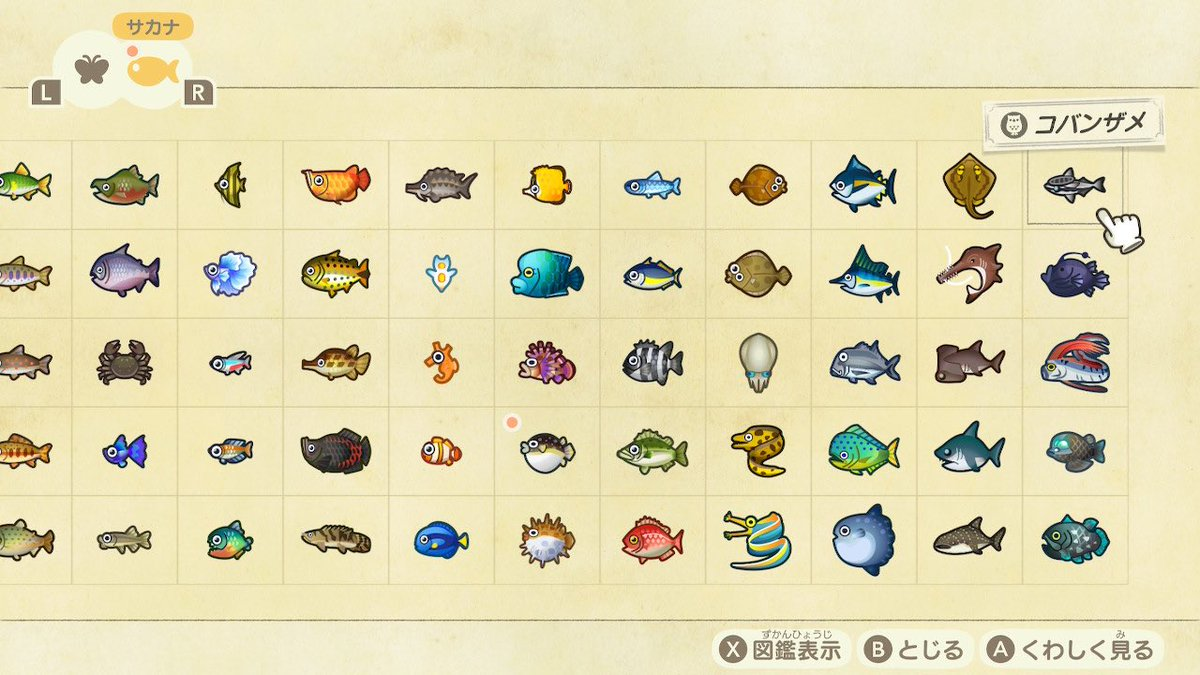 あつ森魚コンプ