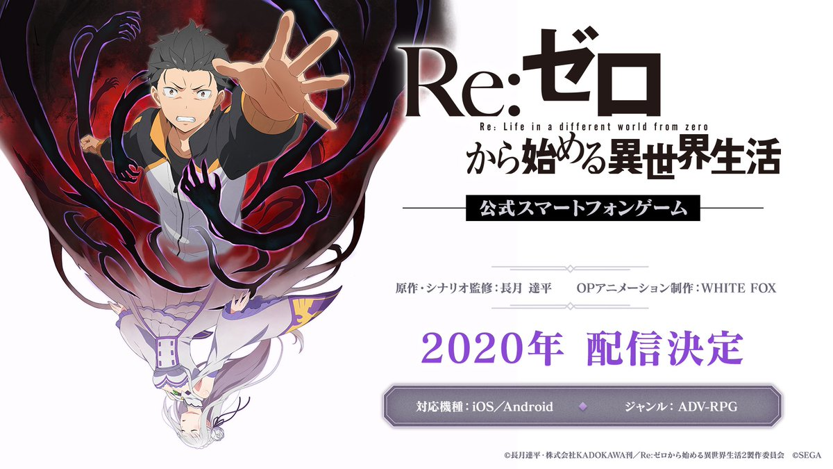 『Re:ゼロから始める異世界生活』がソシャゲ化決定、2020年配信!! このすばソシャゲくらい人気でるか?