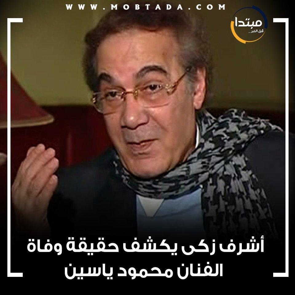 موقع مبتدا عاجل أشرف زكى يكشف حقيقة وفاة الفنان محمود ياسين محمود ياسين