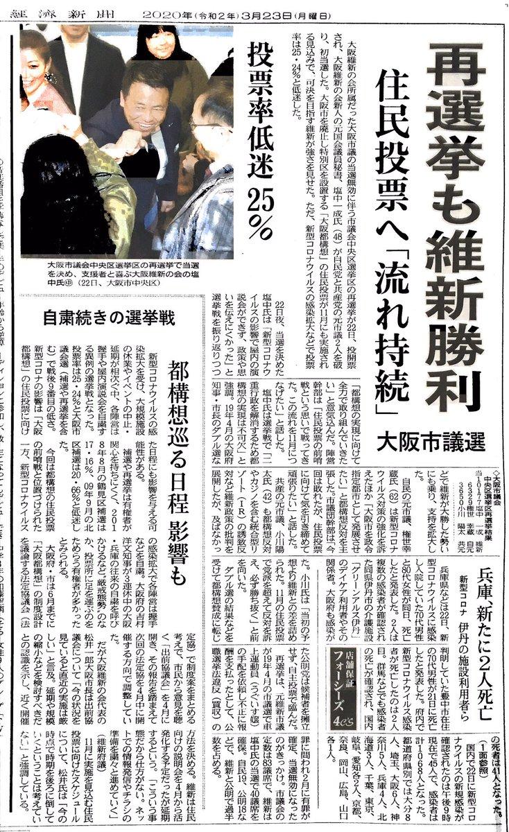 大阪 市議会 議員 再 選挙