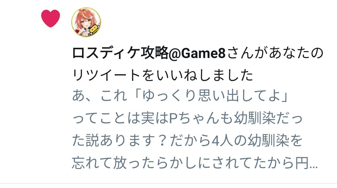 ロスディケ攻略Game8担当者、シャニマスP説