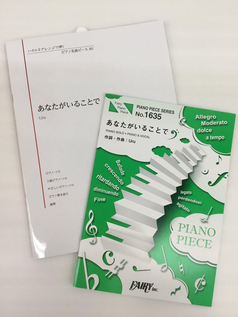 で 楽譜 こと が いる あなた ピアノ
