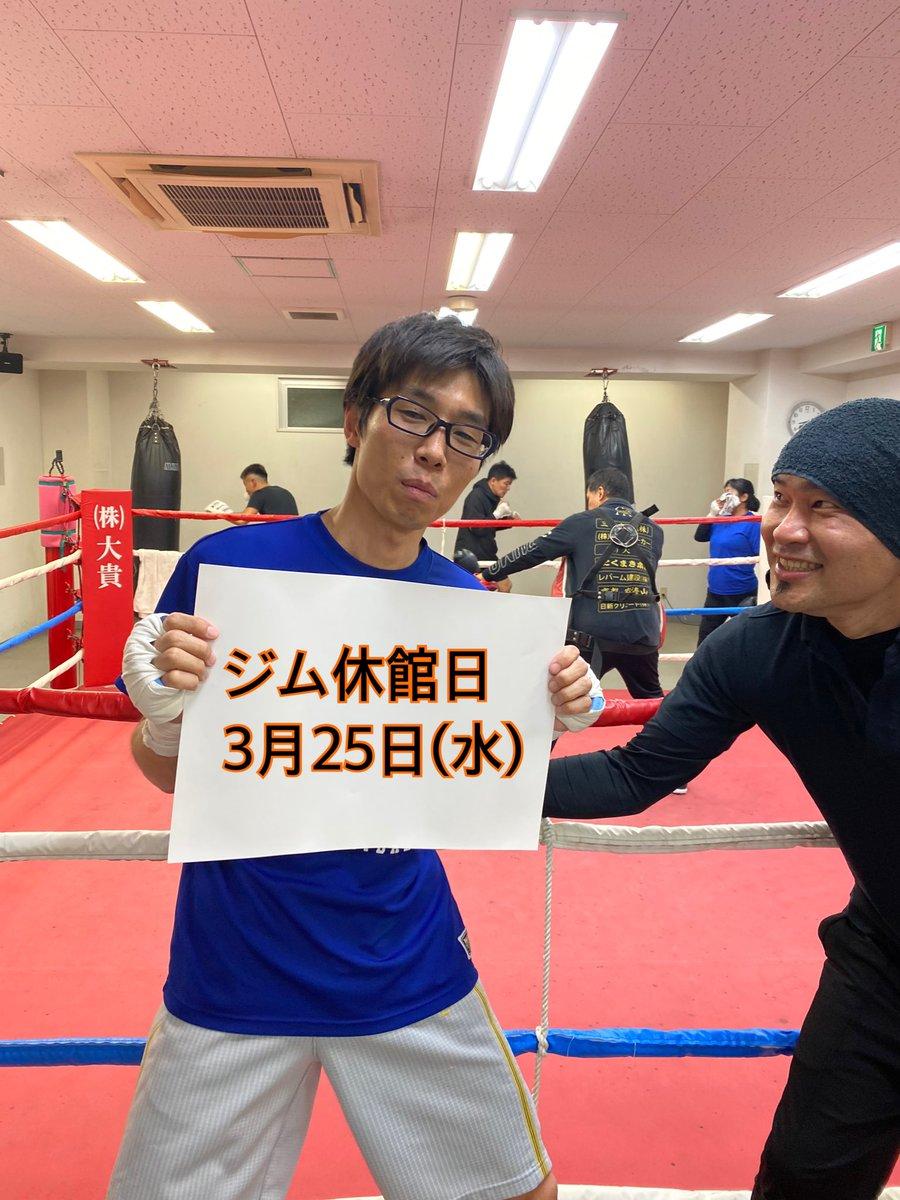 3月25日(水)はジムの休館日です。 ご注意ください。  #笑顔続け #ボクシングジム #プロボクサー #女子ボクシング  #学生ボクサー #boxing  #boxinggym  #boxingtraining  #proboxing  #ボクシング女子  #ボクシングガール  #大田区 #品川区 #川崎市 #港区 #渋谷区 #世田谷区 #大田区ボクシングジムpic.twitter.com/5b5bbzAbZK