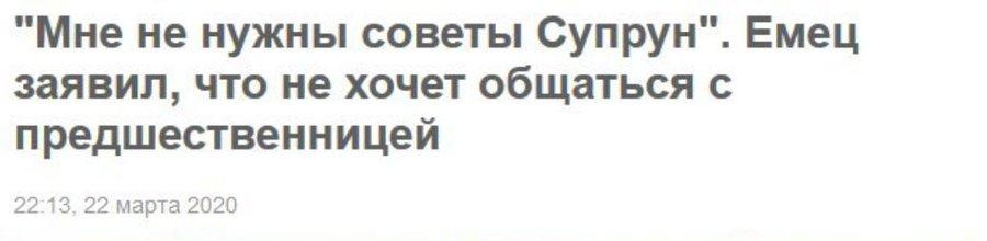 Україна входить у другу фазу боротьби з коронавірусом. Третій етап - смертність, - Ємець - Цензор.НЕТ 1790