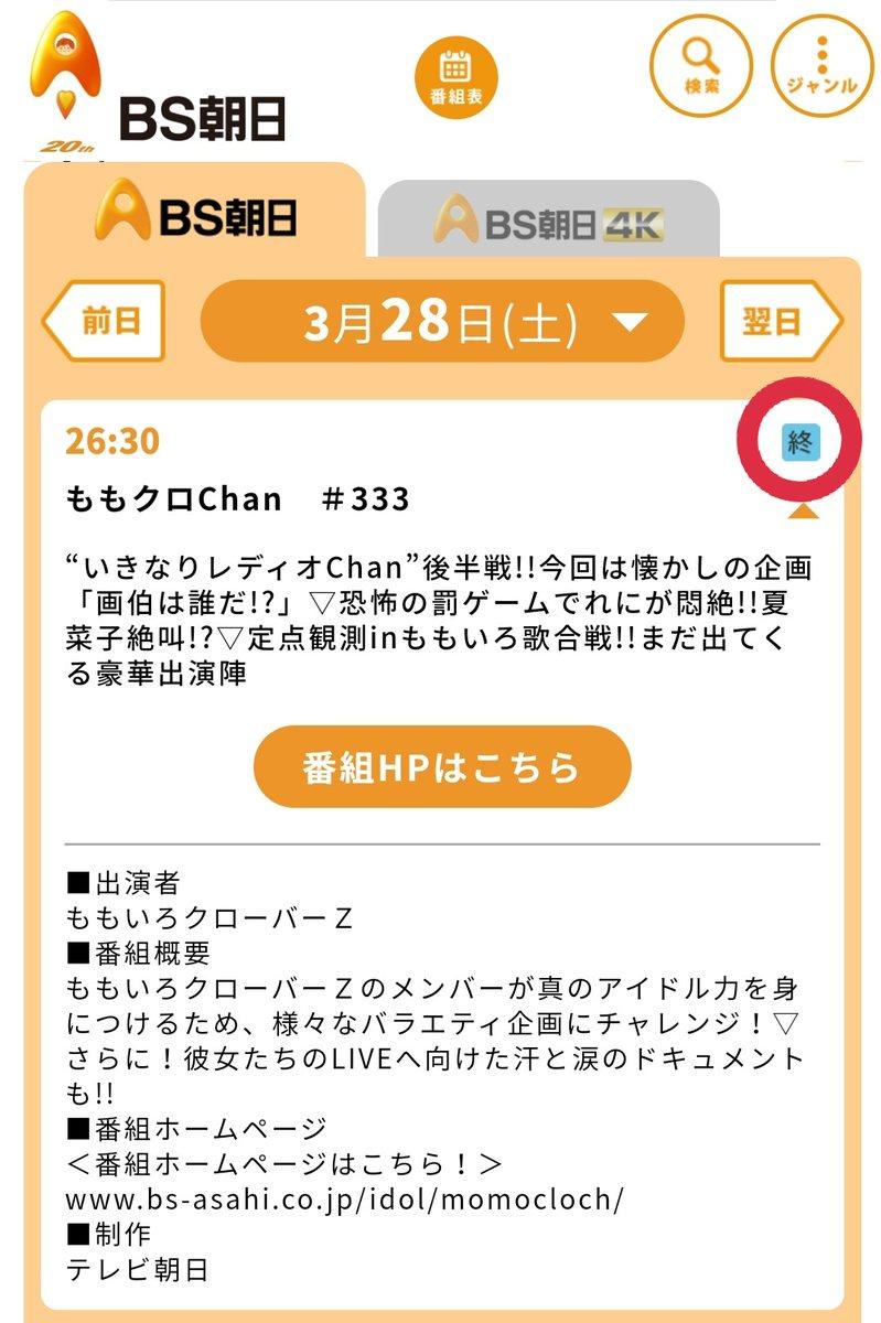 ホームページ Bs 朝日